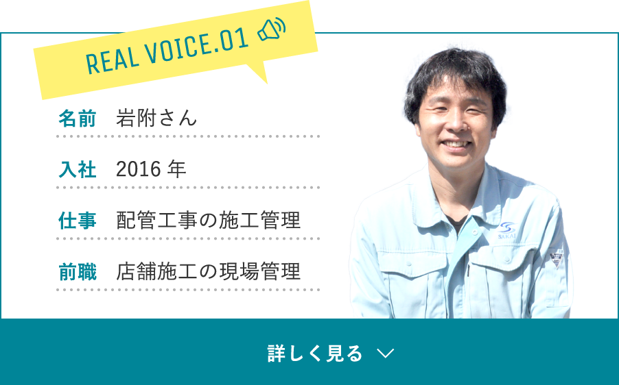 REAL VOICE 01