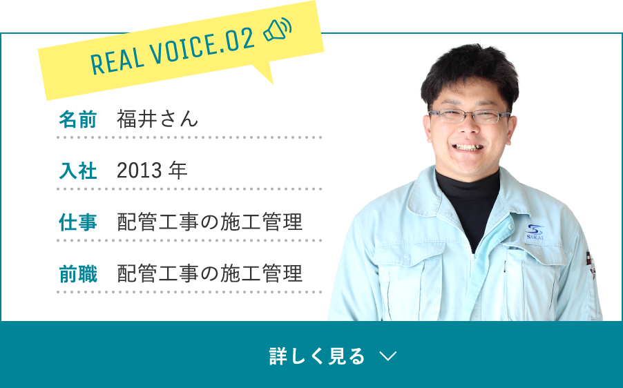 REAL VOICE 02